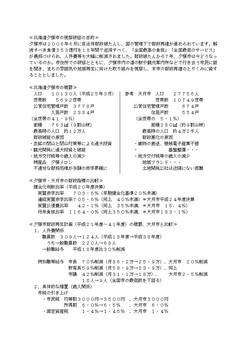 夕張視察報告.JPG