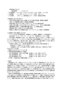 夕張視察報告2.JPG