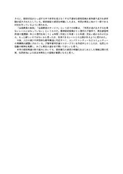 夕張視察報告3.JPG