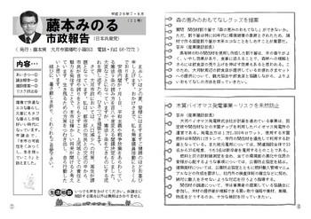 市政報告11-1②.JPG