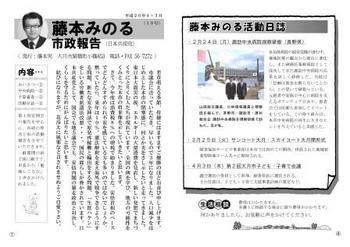 市政報告10-1.JPG